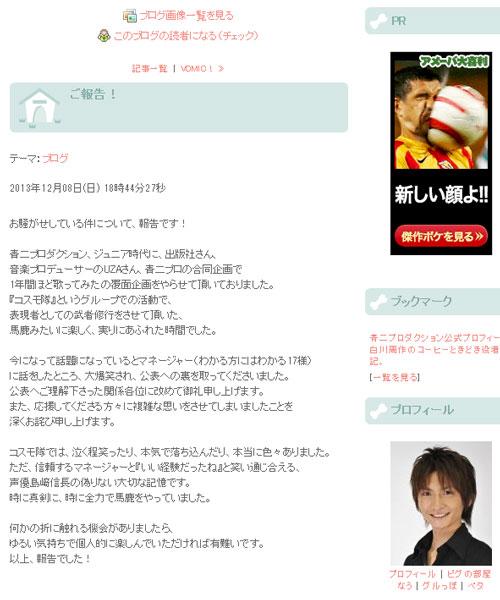 島﨑信長ブログ