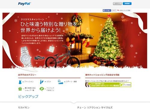 海外ネット通販で意外と便利なPayPal クリスマスキャンペーンからプレゼントにオススメの商品を探してみた