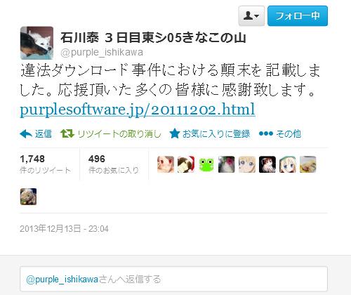 石川泰さんツイート
