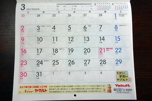 6週分表示や日祝のグラデーション