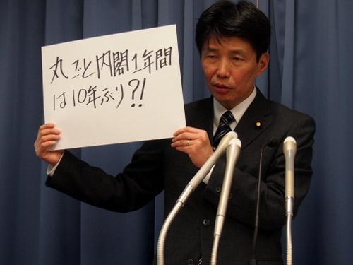 yamamoto_20131226_01