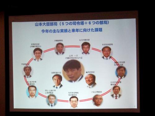 yamamoto_20131226_02