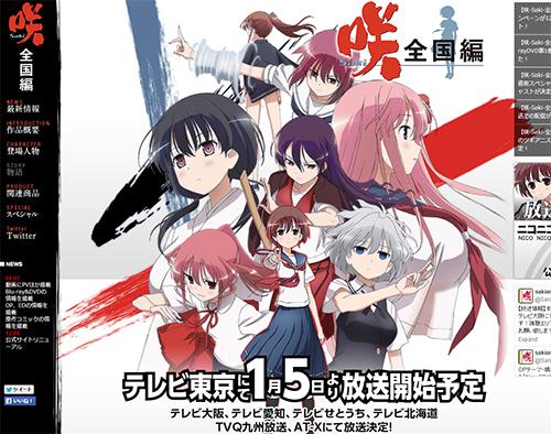 TVアニメ「咲-Saki-」シリーズスペシャルサイト