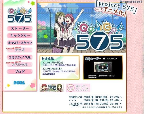 TVアニメ-GO!GO!575|SEGA