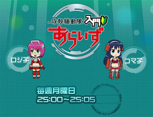 TOKYO-MX-*-アニメ「攻殻機動隊入門あらいず」