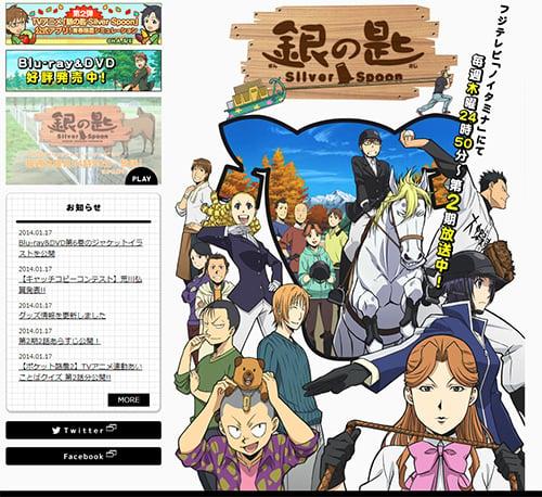 TVアニメ「銀の匙-Silver-Spoon」公式サイト