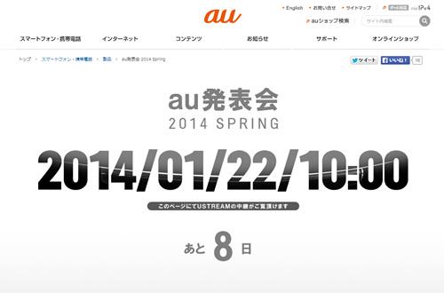 au2014年春モデル発表会は1月22日に開催 ティザーサイトに曲面スマホが見えちゃってますよ?