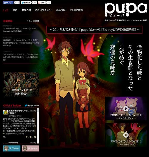 TVアニメ「pupa」公式サイト