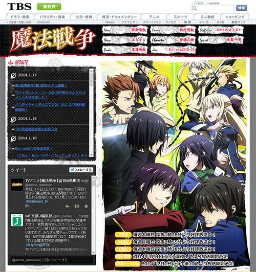 魔法戦争-公式ホームページ|TBSテレビ