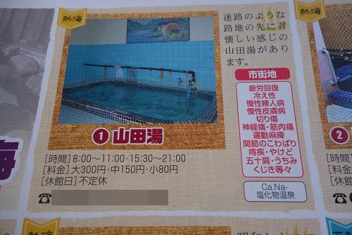 300円で入れる温泉を発見