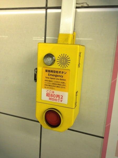 緊急時空柱ボタン