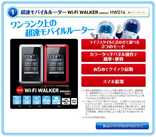 Wi-Fi WALKER WiMAX2+ HDW14
