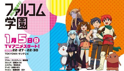 TVアニメ「みんな集まれ!ファルコム学園」公式サイト