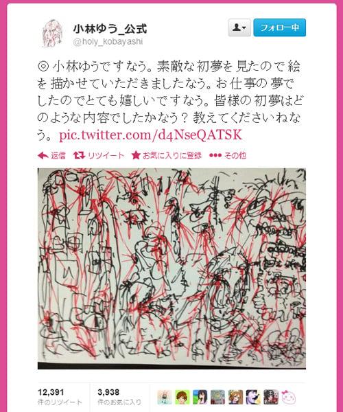 小林ゆうの画像 p1_14
