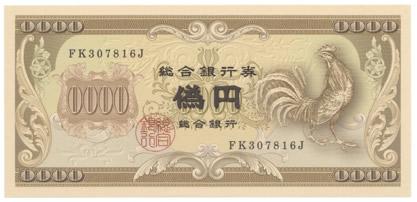 架空紙幣メモ用紙
