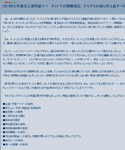 中川淳一郎ブログ