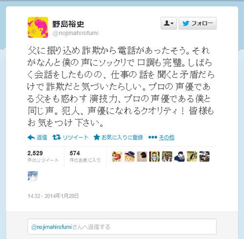 野島裕史の画像 p1_11