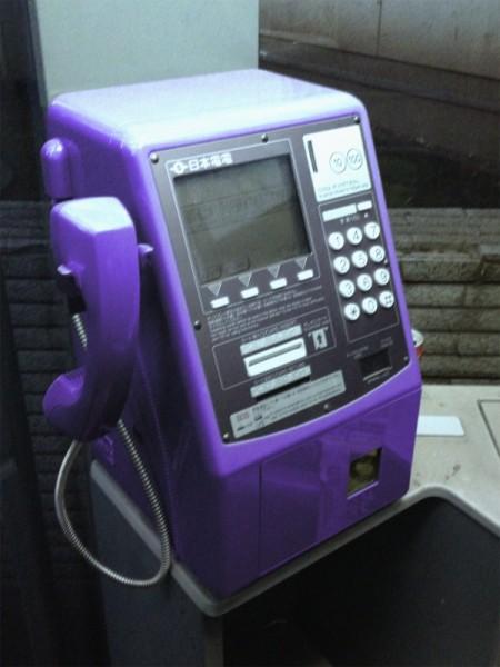 ラベンダー色の公衆電話