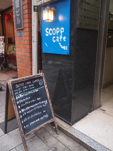 scoppcafe_02