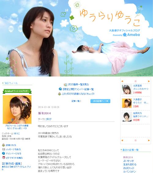 大島優子ブログ