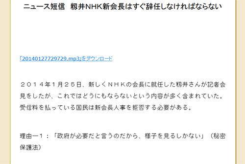 ニュース短信 籾井NHK新会長はすぐ辞任しなければならない(中部大学教授 武田邦彦)