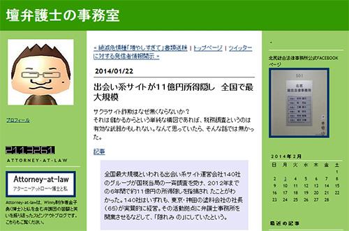 出会い系サイトが11億円所得隠し 全国で最大規模(弁護士 壇 俊光)