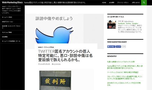Twitter匿名アカウントの個人特定可能に。悪口・誹謗中傷は名誉毀損で訴えられるかも。
