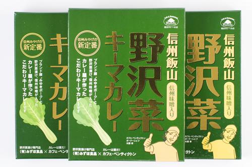 高菜カレー_04