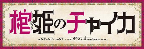 チャイカアニメロゴ見本(修正済み)