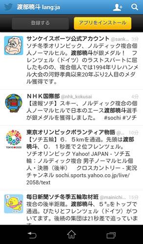 ツイートのキーワード検索結果