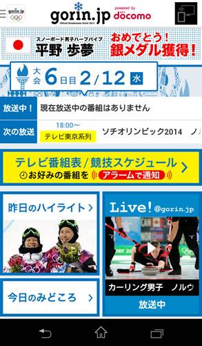 ライブ配信中の映像は「Live! @gorin.jp」で