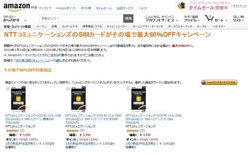Amazon限定 OCNの格安SIMを買うと割引とキャッシュバックで1740円のプラスにできる裏技
