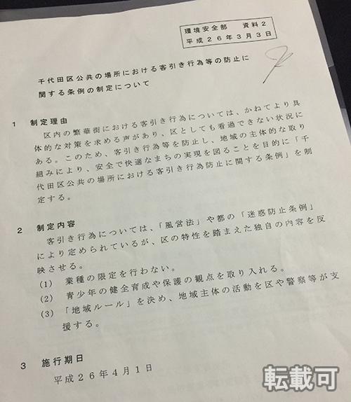 千代田区公共の場における客引き行為等の防止に関する条例 1