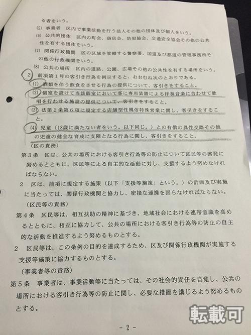 千代田区公共の場における客引き行為等の防止に関する条例 3