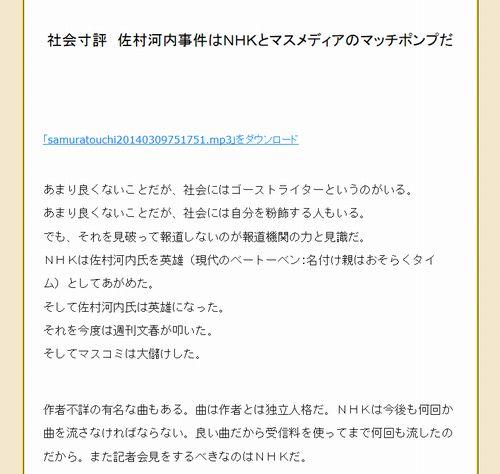 社会寸評 佐村河内事件はNHKとマスメディアのマッチポンプだ(中部大学教授 武田邦彦)