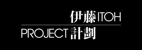 伊藤計劃_ロゴ