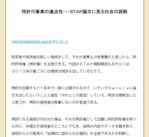 特許代筆業の違法性・・・STAP論文に見る社会の誤解(中部大学教授 武田邦彦)