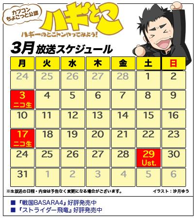 ハギとこ_1403_放送カレンダー