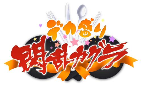 『デカ盛り 閃乱カグラ』ロゴ