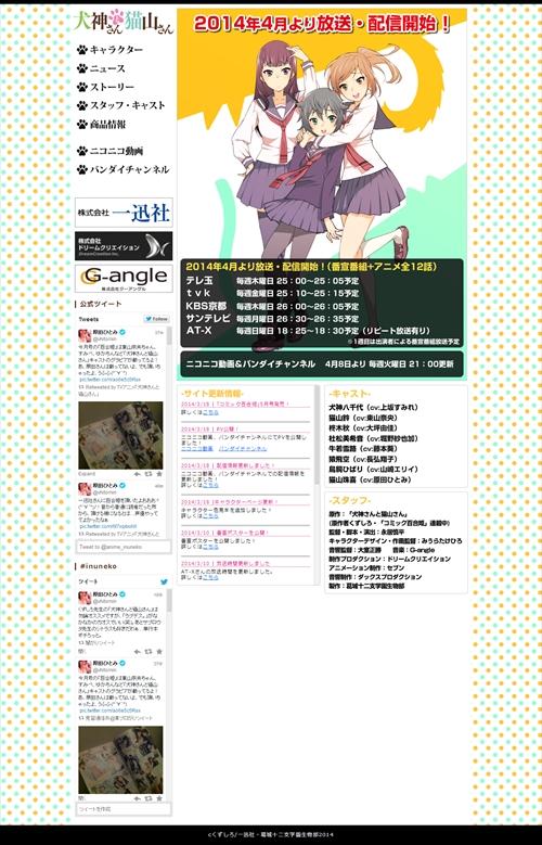 犬神さんと猫山さん公式サイト_R