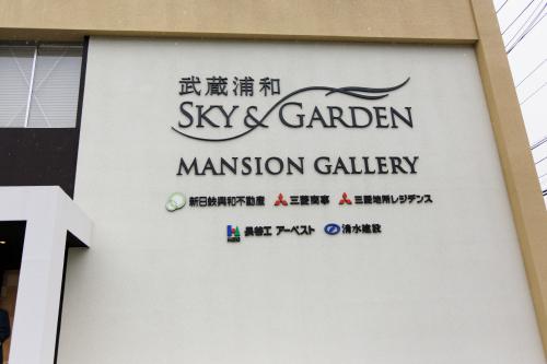 武蔵浦和スカイ&ガーデン モデルルーム