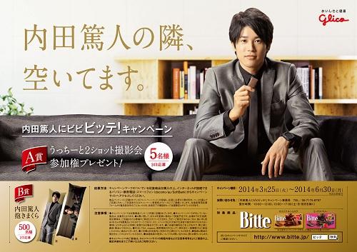 グリコ『bitte』内田篤人選手キャンペーン