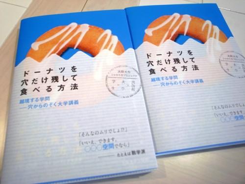 「ドーナツを穴だけ残して食べる方法」大阪大学ショセキカプロジェクト(大阪大学出版会)