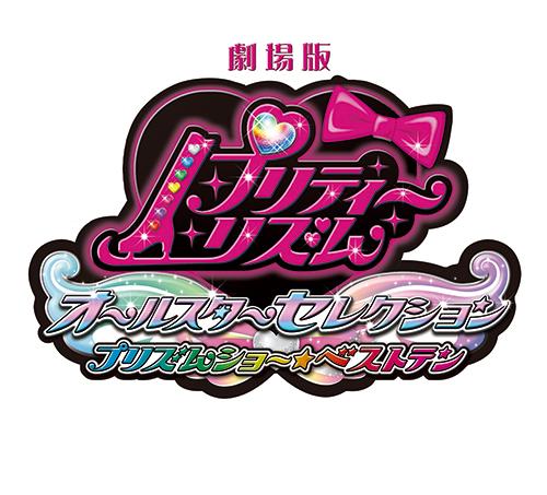 FIX_logo_anime_A_02(劇場版プリティーリズムFIX)