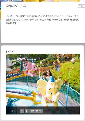 """サムスンが経営する韓国のテーマパーク""""エバーランド""""がパクリ過ぎる"""