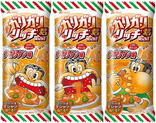 【実食レビュー】ガリガリ君リッチ衝撃シリーズ3部作最後を飾る『ガリガリ君リッチナポリタン味』発売!想像を超えた衝撃のそのお味は……