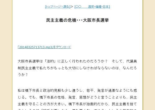 民主主義の危機・・・大阪市長選挙