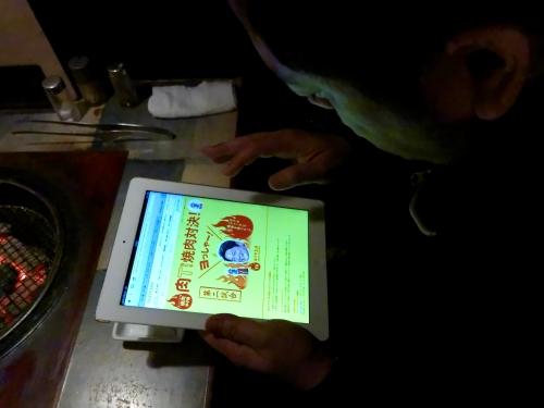 秘密兵器『iPad』