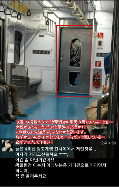 電車内で猥褻行為