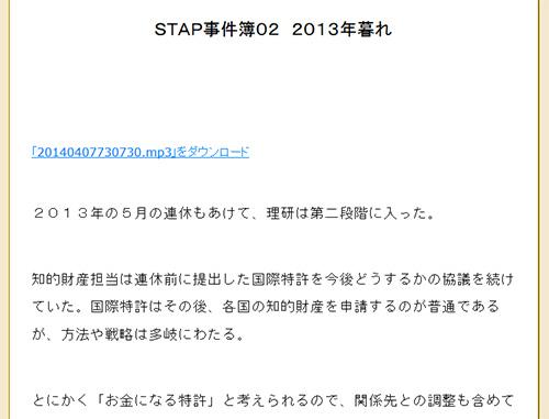 STAP事件簿02 2013年暮れ(中部大学教授 武田邦彦)